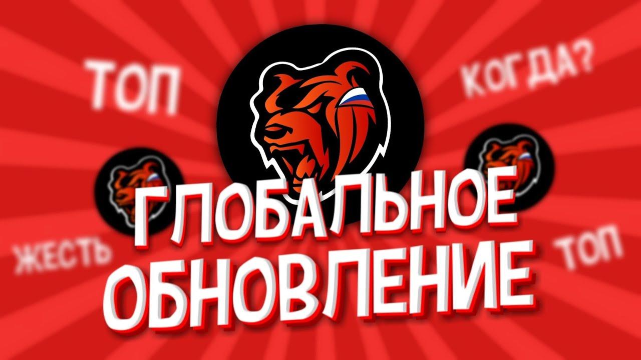 СЛИВ ЛУЧШЕГО ОБНОВЛЕНИЯ на BLACK RUSSIA! | КОНТЕЙНЕРЫ, АКСЕССУАРЫ, ИНВЕНТАРЬ, НОВАЯ РАБОТА И ДРУГОЕ!