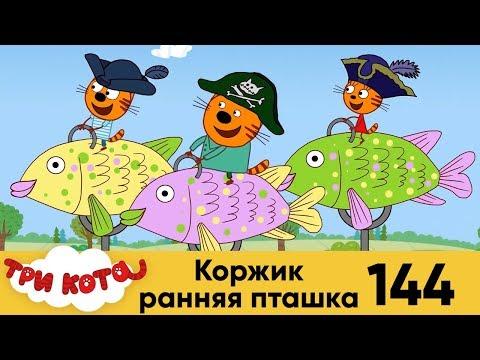 Три Кота | Серия 144 | Коржик ранняя пташка | Мультфильмы для детей