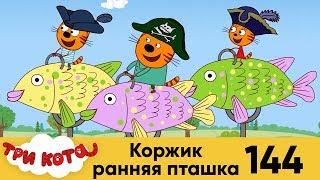 Три Кота  Серия 144  Коржик ранняя пташка  Мультфильмы для детей