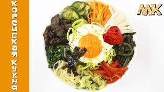 Пибимпаб | Пибимпап (Бибимбап) - Корейская кухня