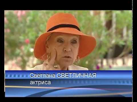 Человек в кадре, Светлана Светличная.