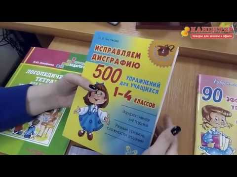 Книги по дисграфии