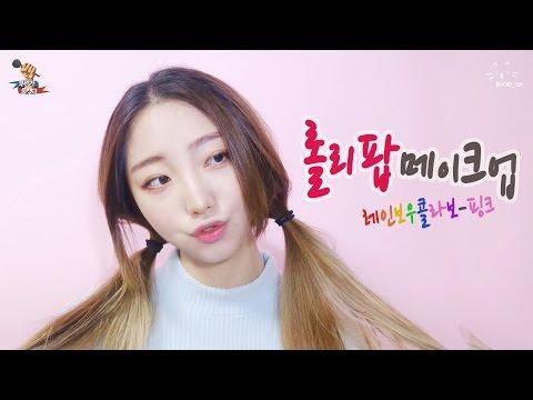 이벤트)레인보우 콜라보-핑크 | 롤리팝 메이크업 Rolly pop makeup