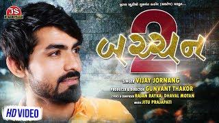 Bachchan 2 Vijay Jornang Latest Gujarati Song 2019