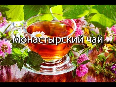 чай сбор травяной  для активизации иммунитета