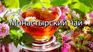 Монастырский чай: реальные отзывы людей