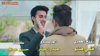 الفنان امجد الحمصي/^/ قلبي انتو جرحتو وخنتو/^/2020