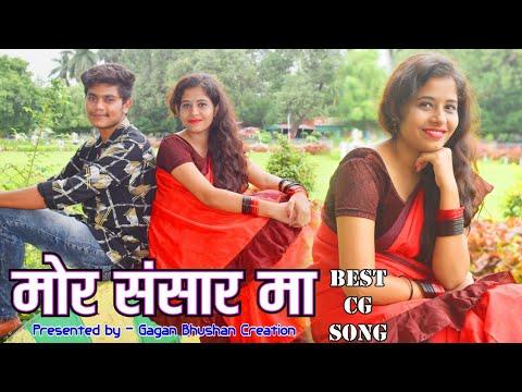 Mor Sansaar Ma Dil Ke Sitar Ma  Cg Song  Full Video  Mor Sansar  Gagan Bhushan Creation