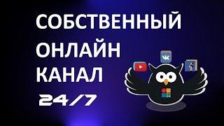 Как создать свой круглосуточный онлайн канал в соцсетях vMix + vScheduler 24x7
