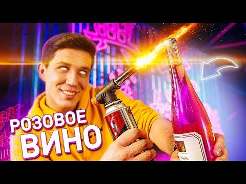 видео: Самый тупой ЛАЙФХАК - Палим РОЗОВОЕ ВИНО - Элджей