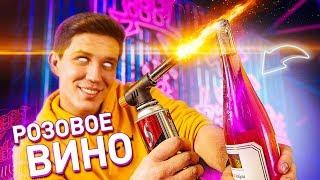Download Самый тупой ЛАЙФХАК - Палим РОЗОВОЕ ВИНО - Элджей Mp3 and Videos