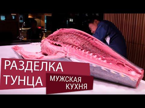 Разделка тунца: самый