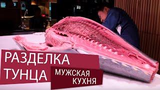 Разделка тунца: самый большой в мире аукцион и японская традиция