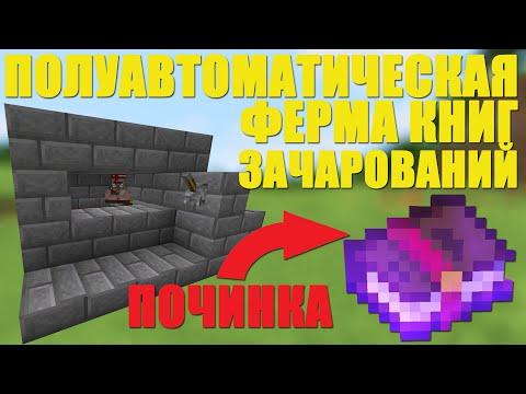 УНИВЕРСАЛЬНАЯ ФЕРМА КНИГ ЗАЧАРОВАНИЙ в майнкрафт 1.14 +