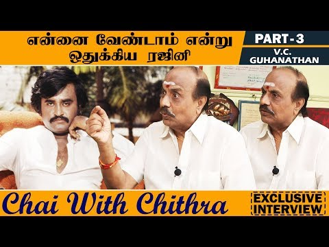 என்னை வேண்டாம் என்று ஒதுக்கிய ரஜினி | V.C.Guhanathan Interview | Chai With Chithra - Part 3
