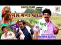 Episode:82 मोर बणा देंगे .# KUNBA DHARME KA # Mukesh Dahiya # Superhit Comedy Series # DAHIYA FILMS