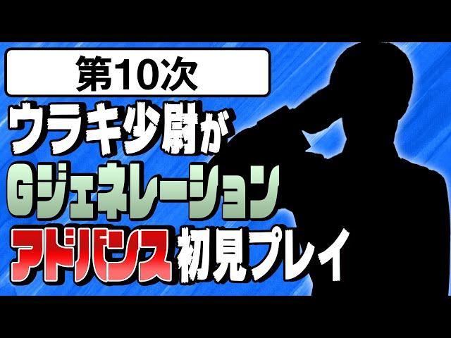 【第10次】ウラキ少尉が「Gジェネレーションアドバンス」初見プレイ