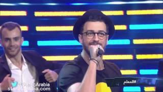 Download سعد لمجرد- المعلم- البرايم 3 ستار اكاديمي 11 MP3 song and Music Video