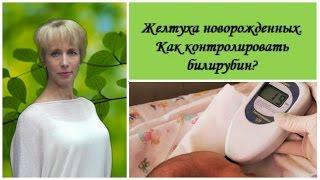 Желтуха новорожденных. Как контролировать билирубин? (Neonatal jaundice) © Шилова Наталия.