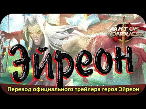 Эйреон (Eyreon), официальный трейлер героя Art of Conquest, русский перевод (видео перезалито)