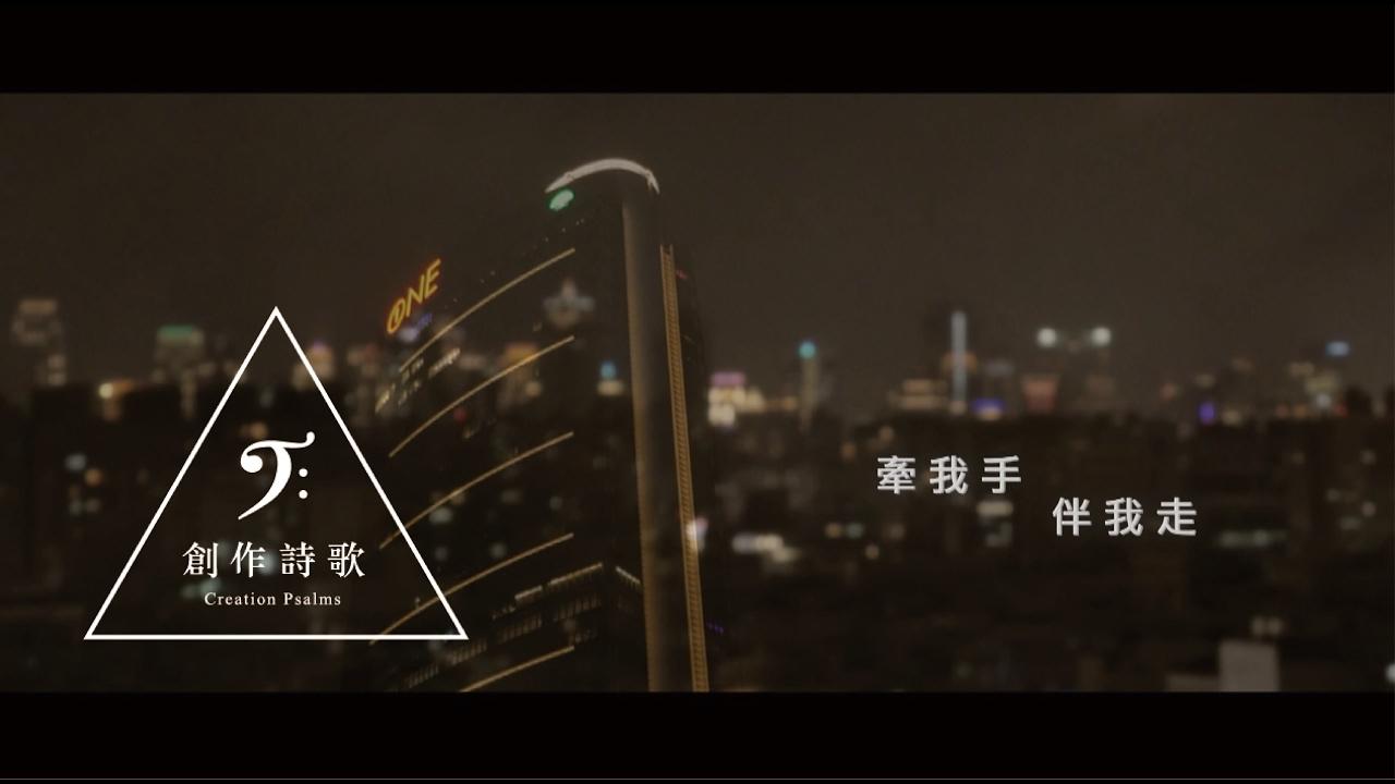 《創作詩歌》牽我手伴我走 Hold My Hand & Guide My Path (官方HD Music Video) - YouTube