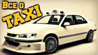 Все о Марсельском Такси (Такси 1-5)