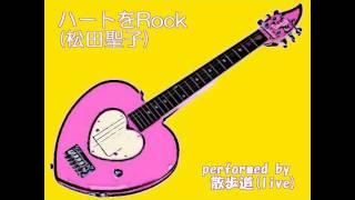 松田聖子さんの「ハートをRock」をアコースティックでカバー。アマアコ...