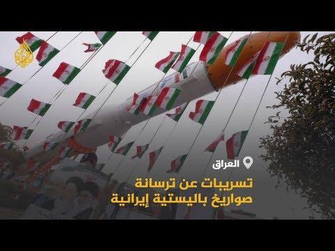 نيويورك تايمز.. إيران تمكنت من بناء ترسانة خفية من الصواريخ الباليستية  - نشر قبل 3 ساعة