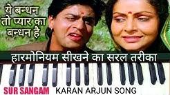 हारमोनियम पर कैसे बजायें | Ye Bandhan To Pyar Ka Bandhan Hai | Karan Arjun Song | Sur Sangam