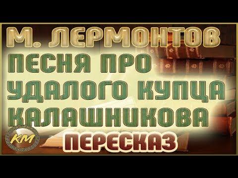 ПЕСНЯ про удалого КУПЦА Калашникова. Михаил Лермонтов