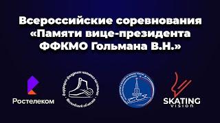 Всероссийские соревнования памяти В Н Гольмана