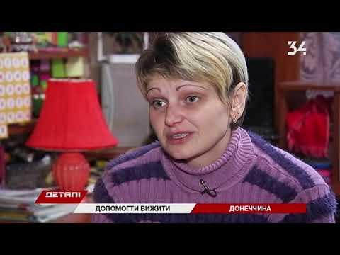 34 телеканал: Многодетная семья переселенцев из Енакиево нашла приют в Светлодарске