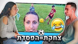 אתגר הנסו לא לצחוק גרסת כדורגל! (המפסיד נענש)