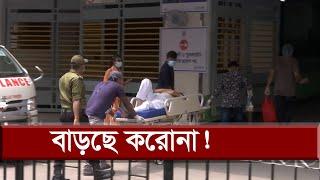 হাসপাতাল গুলোতে বাড়ছে কোভিড রোগীর সংখ্যা | Bangladesh Corona Update