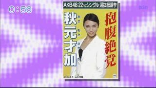 AKB 選挙のプロが秋元 才加と高橋みなみのポスターを絶賛.