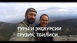 Туристы из Москвы в Грузии. Осенний архив.