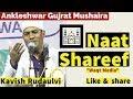 Naat Shareef Kavish Rudaulvi Ankleshwar Gujrat Mushaira