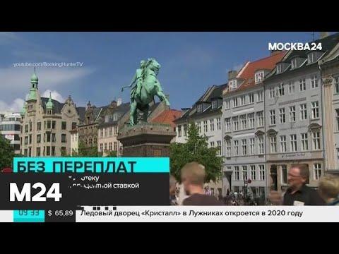 В Дании выдают ипотеку с отрицательной процентной ставкой - Москва 24