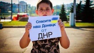 Кто звал «русский мир» на Украинский Донбасс