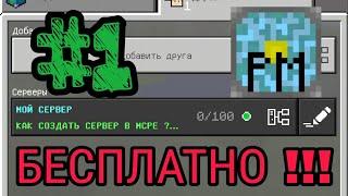 #1 | Как создать свой сервер в Майнкрафт ПЕ на любой версии БЕСПЛАТНО | Начальная установка сервера