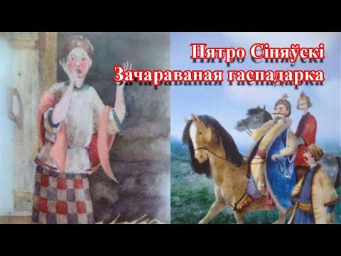 Пятро Сіняўскі Зачараваная гаспадарка