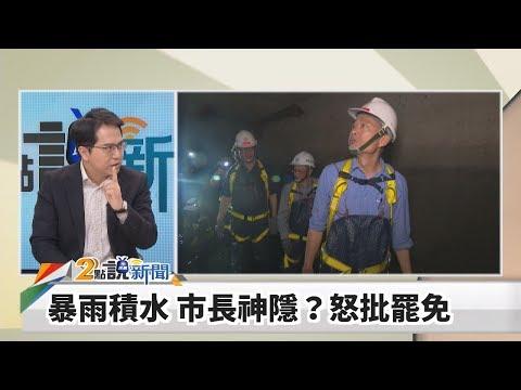 【2點說新聞】暴雨積水 市長神隱?怒批罷免 韓壓力大? 2019.07.22