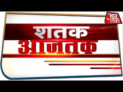 Big news of noon Shatak Aaj Tak