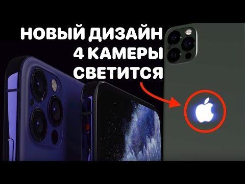 Apple слила главные фишки IPhone 12 !  Дизайн, характеристики, дата выхода, цена ! Айфон 2020