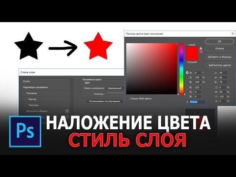 Наложение цвета - Стиль слоя в фотошопе