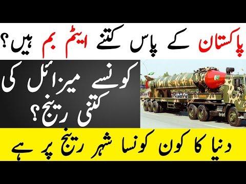 Pakistan K Pass Kitne Atom Bomb Hain Aur Kahan Tak Range Hai Unki | TUT