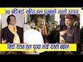Anmol Kc  र Pradeep Khadka भन्दा धेरै बडिगार्ड लिएर Dr. Ck Raut हल पुग्दा कार्यकर्ताले के गरे यस्तो