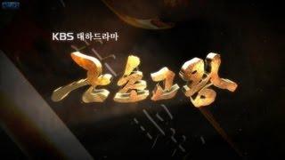 KBS King Geunchogo opening (근초고왕 오프닝)