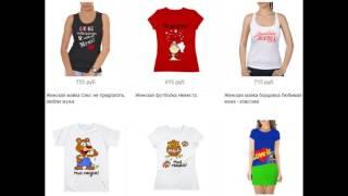 ОДЕЖДА,ФУТБОЛКИ ЛЮБОВЬ И СВАДЬБА. Купить парные футболки для влюбленных в интернет магазине на заказ