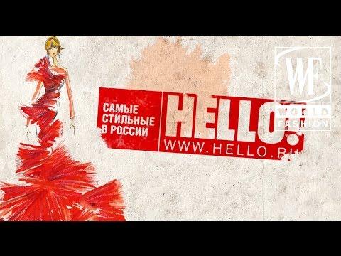 Премия Журнала HELLO! Самые Стильные в России 2017